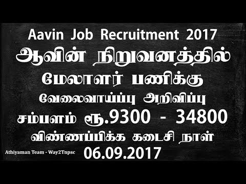 Aavin Job Notification 2017 | Aavin Manager Jobs | Salary Rs 9300 to 34800 | TN Govt Jobs