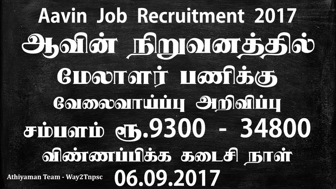 Aavin Job Notification 2017 Aavin Manager Jobs Salary Rs 9300 To 34800 Tn Govt Jobs