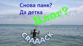 |Влог| поход на море | music, punk, summer.