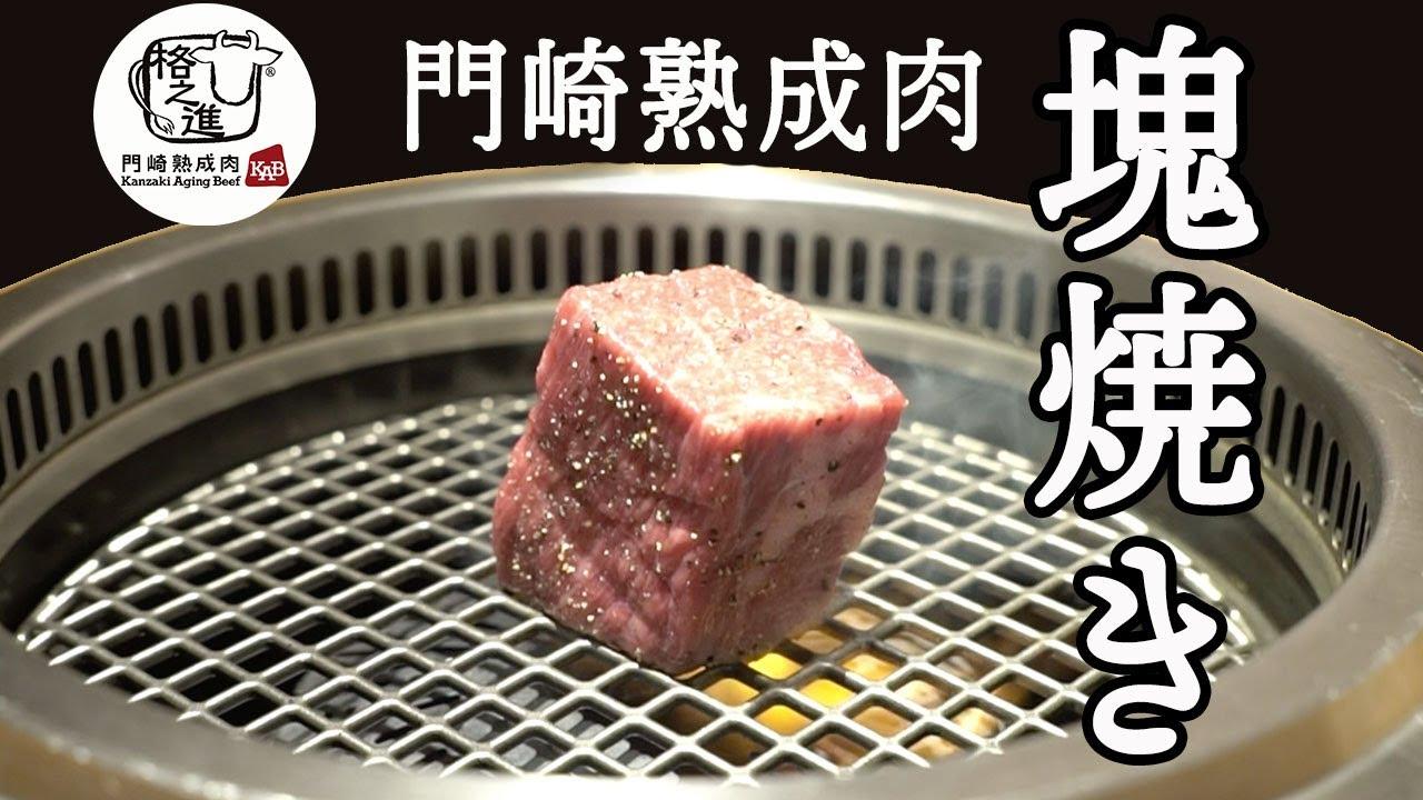 【お肉の塊焼き!?】門崎熟成肉(黒毛和牛)塊で焼いてみました!