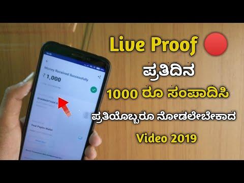 Earn money from online in Kannada 2019   genuine application must try Kannada.