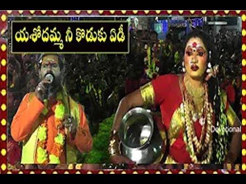 యశోదమ్మ-నీ-కొడుకు-ఏడీ-|-yasodamma-nee-koduku-yedi-song-|-ayyappa-most-popular-songs