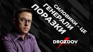 Остап Дроздов про нового міністра ОБОРОНИ