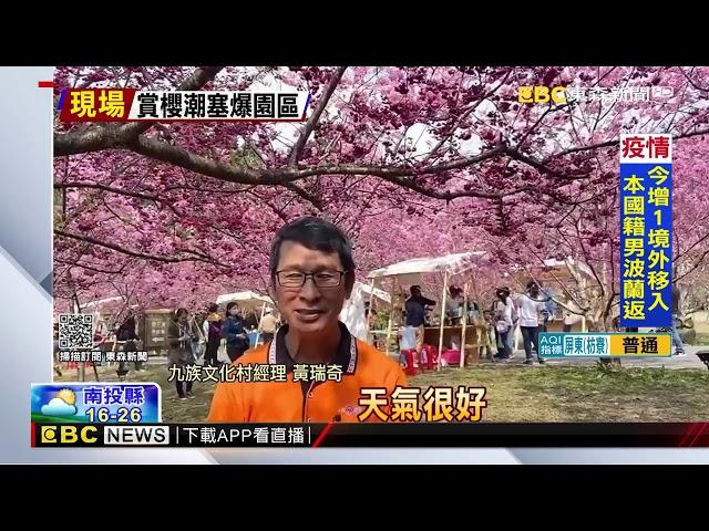 最新》人潮擠爆、2400車位全滿 九族文化村緊急宣布封園@東森新聞 CH51