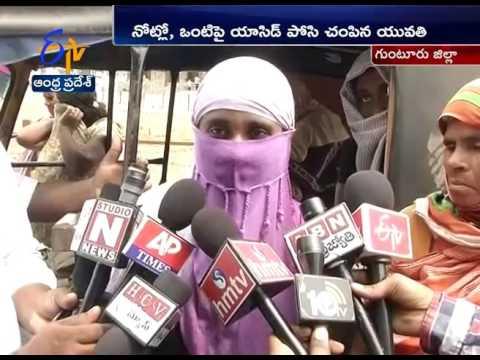 Women Acid Attack On Her Boy Friend in Guntur District