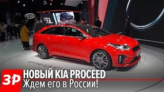 Новый Kia Proceed 2018 премьера