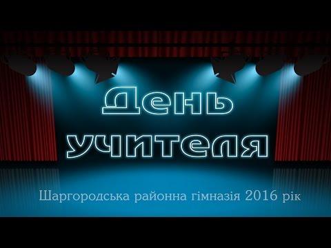 День Учителя (концерт) 2016. Шаргородська районна гімназія.