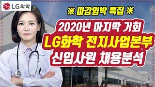 마감임박특집 2020년 LG화학 전지사업본부 신입사원 …