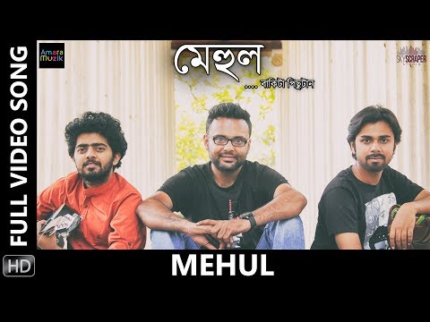 Mehul | Bengali Folk Fusion 2017 | Mainak Mukherjee | Ramesh & Sourav
