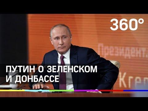 Путин о Зеленском