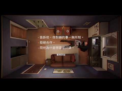 ★2021 NEW PC GAME★ ㊣ Twelve Minutes ㊣ 【12分鐘 】 thumbnail