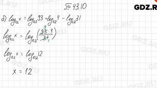 № 43.10 - Алгебра 10-11 класс Мордкович