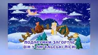 Дитяче караоке: пісня про Миколая | ukrainian children's songs