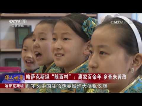 《华人世界》 20170607 | CCTV-4