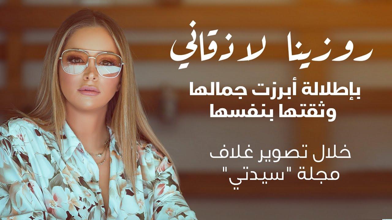 روزينا لاذقاني بإطلالة أبرزت جمالها وثقتها بنفسها خلال تصوير غلاف مجلة