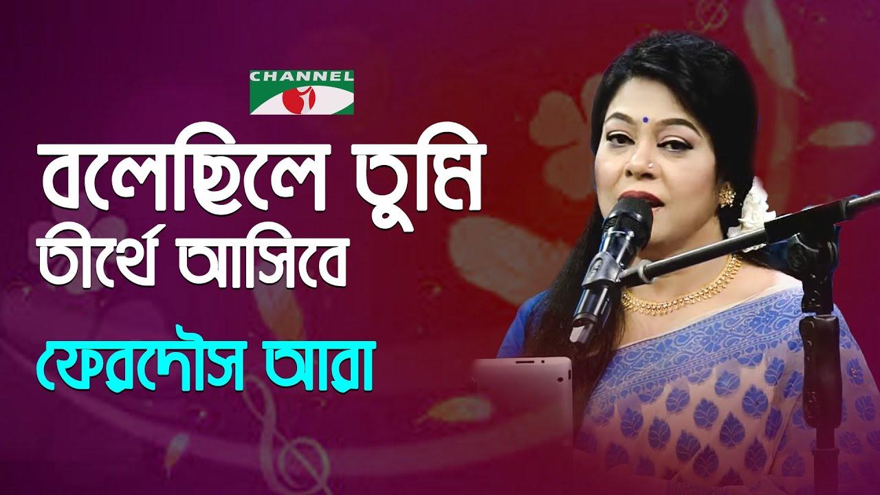 Bolechile Tumi Tirthe Asibe | Gaan Diye Shuru | Ferdous Ara | Nazrul Song | Channel i | IAV