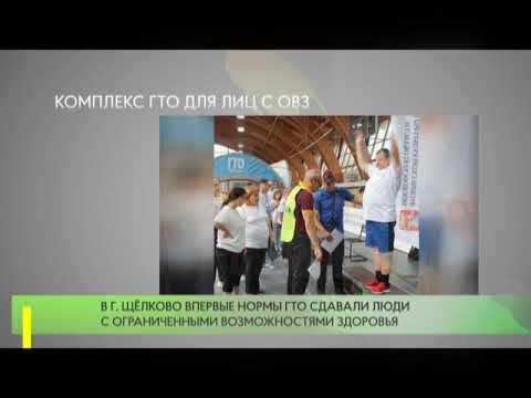 Комплекс ГТО для лиц с ОВЗ.