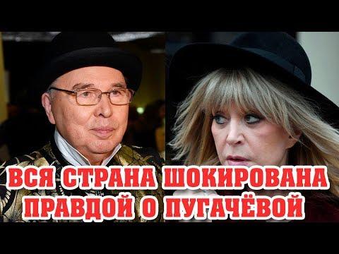 Тяжелобольной Вячеслав Зайцев рассказал правду о Пугачевой