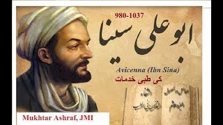 Islam and Science part 10 Contribution of Ibn e Sina in Medicine by Mukhtar Ashraf