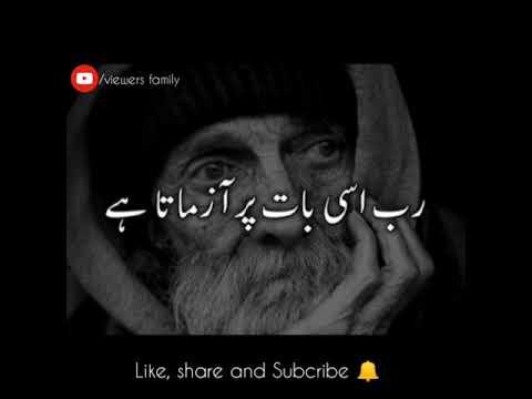 hearts-touching-lyrics-status-|-whatsapp-status-|alif-allah-or-insaan-ost!-pakistani-drama