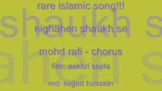 rare islamic song!  nighahen shaukh    MOHD RAFI-CHORUS       AAKHRI SAJHDA
