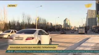Астанада жаһандық қауіпсіздік мәселесі талқыланады