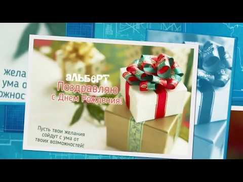 Пожелания, открытки с днем рождения альберту