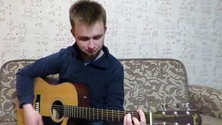 Любэ - Ты неси меня река - кавер (Григорий Васильев)