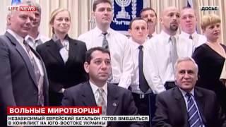 Израильские миротворцы ждут приглашения от Донецкой Народной Республики