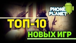 ТОП-10 Лучших и новых игр на ANDROID 2017 - Выпуск 43 PHONE PLANET