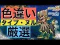 【生放送】【ポケモンUSUM】1005~ タイプ・ヌルの色厳選!!!!!!!