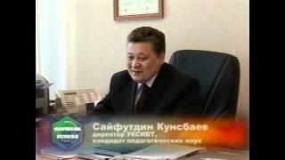 Уфимский колледж статистики и информитики./УКСИВТ/ Фильм ГТРК.Уфа.