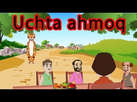 Uchta ahmoq | multfilm | O'zbek multfilmlari | O'zbek ertaklari | Uzbek Axloqiy Hikoyalari