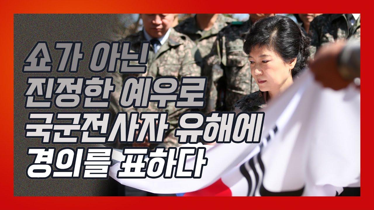 쇼가 아닌 진정한 예우로 국군전사자 유해에 경의를 표하는 박근혜대통령