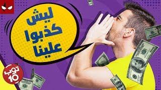 Top 10 : العاب باعت بكذب تسويقي