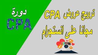 ترويج عروض CPA مجانا على انستجرام انستقرام instagram خطوة بخطوة للمبتدئين دورة الربح منCPA