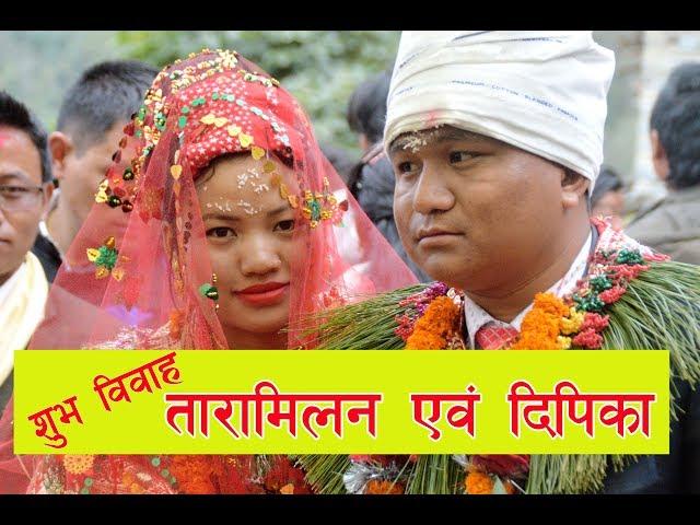 ??? ????? ??????? ??????????? ????? ? Wedding Of Taramilan And Dipika Chhantyal At Bhakimli Myagdi.