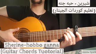 Sherine-hobbo ganna| (Guitar Tutorial) Chords only! شيرين - حبه جنه (تعليم كوردات الجيتار)