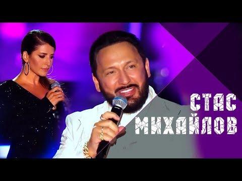 Стас Михайлов и Жасмин - Любовь - призрак (Жара, Live 2019)