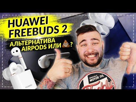 Huawei FreeBuds 2 Pro - Достойный гаджет или деньги на ветер?