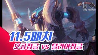 11.5 패치 오공정글 vs 탈리야정글