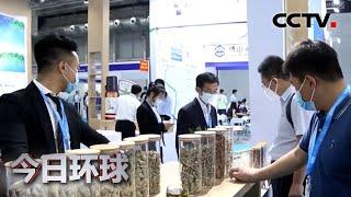 [今日环球] 山东青岛:医药产业交易会开幕 约5000家企业与会 | CCTV中文国际
