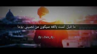 عبدو سلام _ دعوني وشأني _ status مع الكلمات