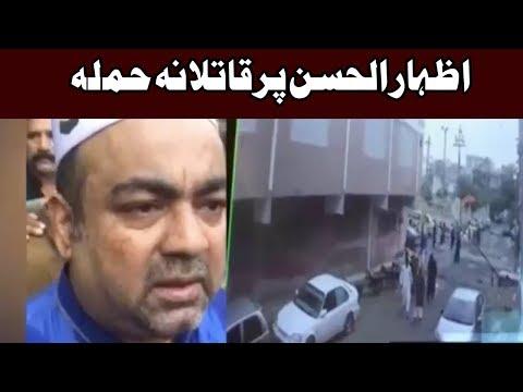 Izhar ul Hasan Par Qatlana Hamla - Headlines 9 PM 2 September 2017 | Express News