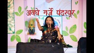 अवघे गर्जे पंढरपूर  (मंजुषा कुलकर्णी पाटील ) Marathi Classical
