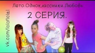 Сериал: Лето.Одноклассники.Любовь. 2 серия 1 сезон