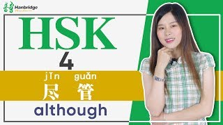 HSK4 Test Preparation Reading part-Conjunctive word 尽管 although