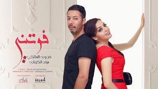 فدوى المالكي و مراد الگزناي / فوتني