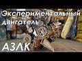 Экспериментальный двигатель АЗЛК 21423 (Дизельный)
