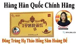 Sản Phẩm Đông Trùng Hạ Thảo Hồng Sâm Hoàng Đế Hàn Quốc Dạng Viên Chuẩn Chính Hãng | KoreaShop24h